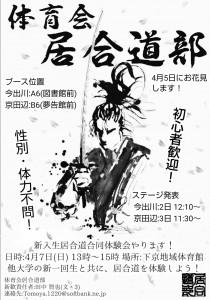 2019新歓ポスター1